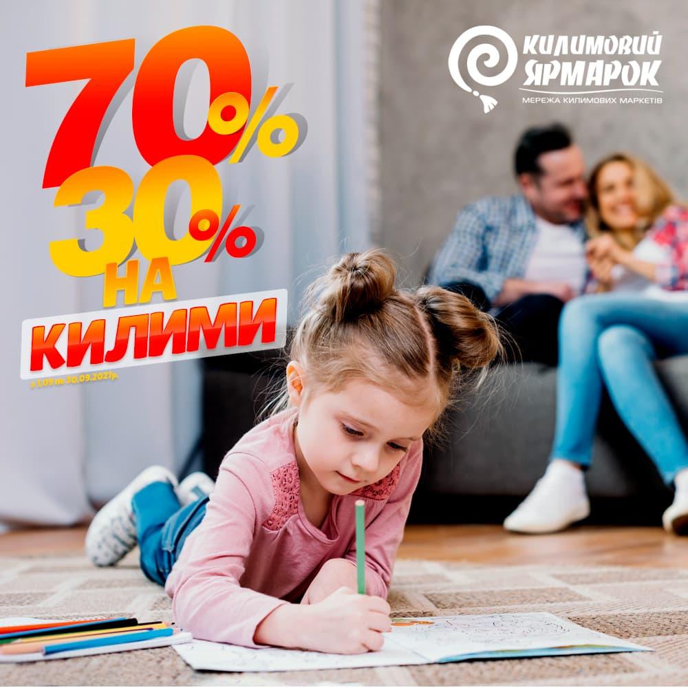 Знижки 30% - 70%