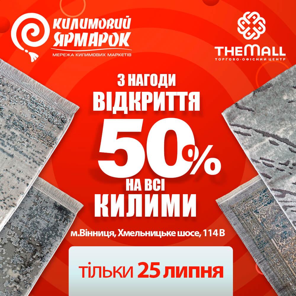 Відкриття магазину у Вінниці
