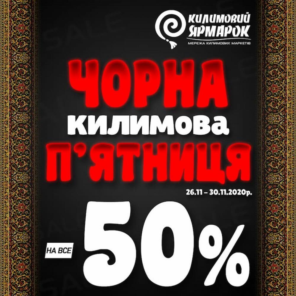 Чорна Килимова П'ятниця