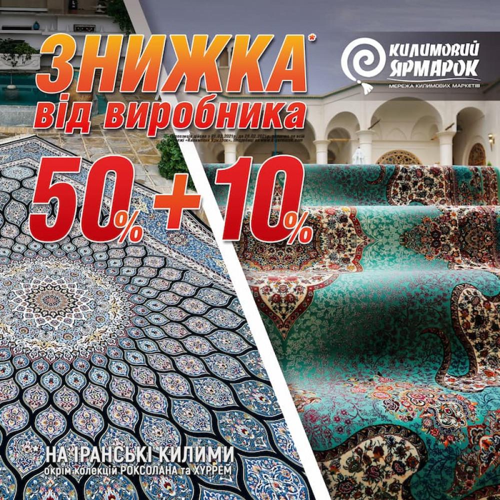 60% на персидські килими
